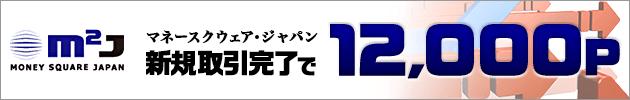 マネースクウェア・ジャパン[取引完了]