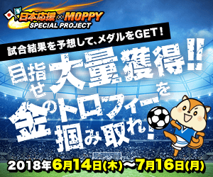 日本応援 × MOPPY 目指せ大量獲得!!金のトロフィーを掴み取れ!