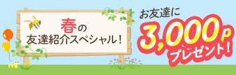 春の友達紹介スペシャル