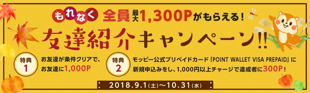 もれなく全員 最大1,300Pがもらえる!友達紹介キャンペーン!!