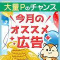 高P広告紹介ポイントキャンペーン