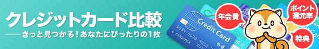 クレジットカード徹底比較
