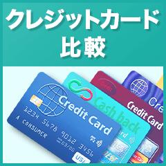 クレジットカード比較特集