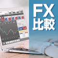FX会社を徹底比較