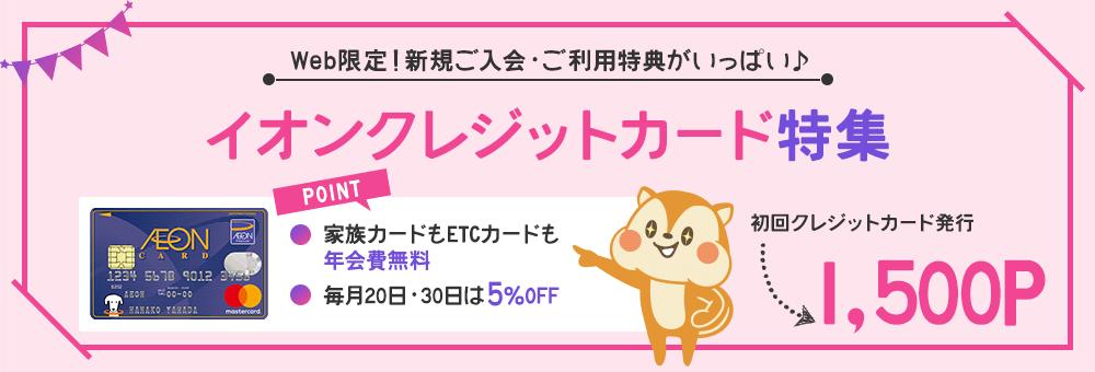 【期間限定】イオンカード特集