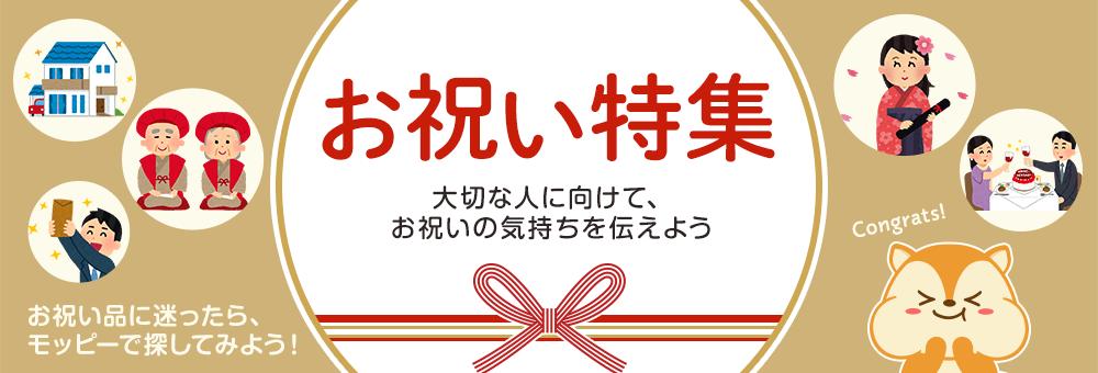 お祝い特集(誕生日・昇進・記念日)