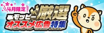 【期間限定】4月激オシ特集!