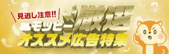 【期間限定】2月激オシ特集!