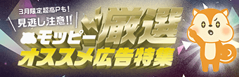 【期間限定】3月激オシ特集!