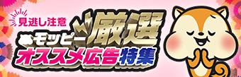 【期間限定】5月激オシ特集!