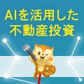 【突撃インタビュー】GA technologies