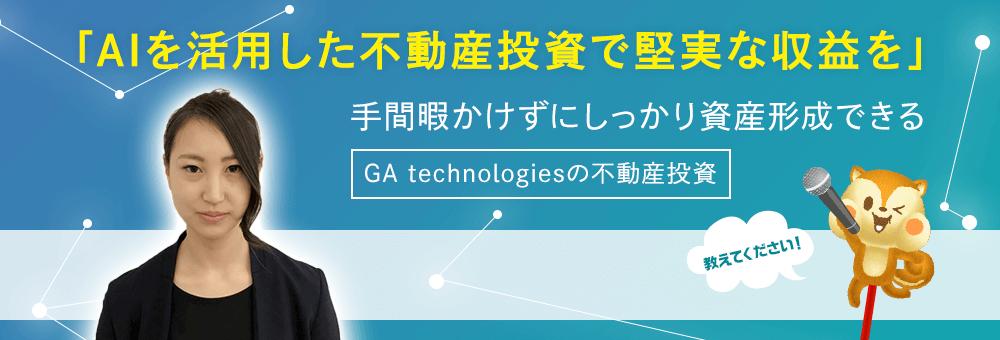 突撃インタビュー(GA technologies様)
