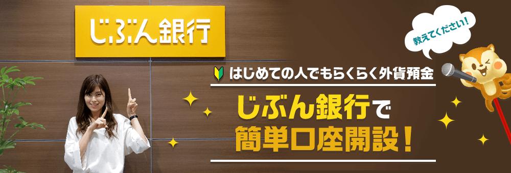 突撃インタビュー(じぶん銀行様)