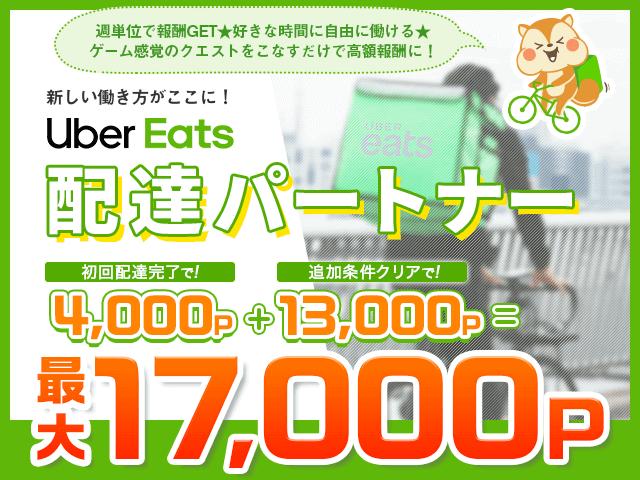 【最大10,000P】Uber Eats 配達パートナー募集