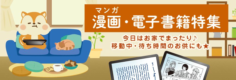 漫画(マンガ)・電子書籍特集