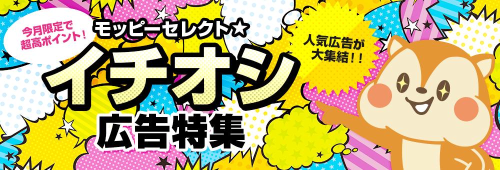 モッピーセレクト【イチオシ広告特集】