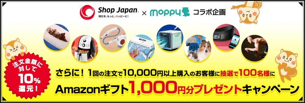 ShopJapan(ショップジャパン)xモッピー コラボ企画