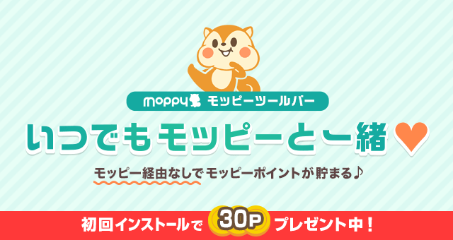 モッピーツールバー★初回30ポイント!!