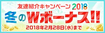 【友達紹介】冬のボーナス