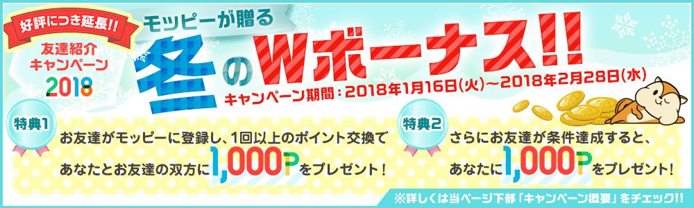 友達紹介キャンペーン2018 モッピーが贈る冬のWボーナス!!