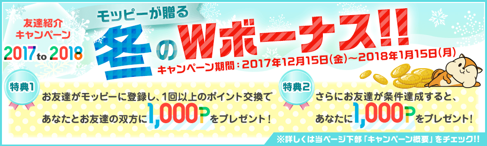 http://img.moppy.jp/pub/global/banners/campaign/winter_w-bonus/campaign_big.png
