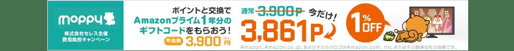 Amazonプライムギフトコード1%オフキャンペーン