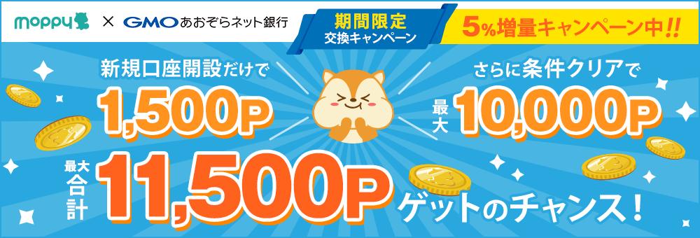 【GMOあおぞらネット銀行】交換金額5%増量キャンペーン