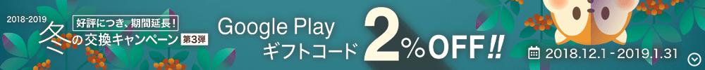 冬のWキャンペーン Google Play ギフトコード2%OFF