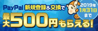 PayPal入会キャンペーン