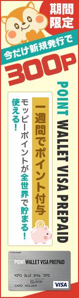 POINT WALLET VISA PREPAID 今だけ新規発行で300Pプレゼント!
