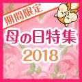 母の日特集2018