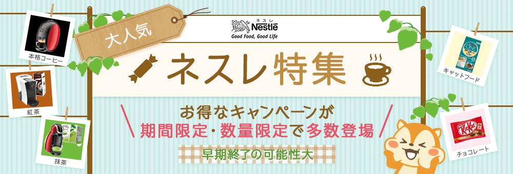 【期間限定・数量限定】ネスレ通販特集