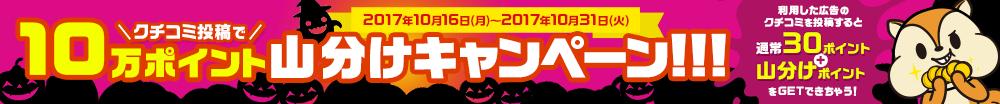クチコミ投稿で10万ポイント山分けキャンペーン!!!