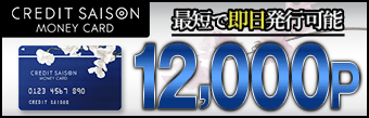 セゾンのカードローン【MONEY CARD】