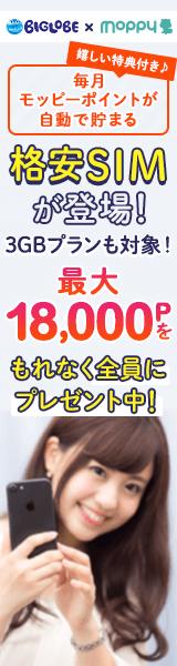 毎月モッピーポイントが自動で貯まる 格安SIMが登場!