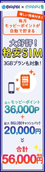 毎月モッピーポイントが自動で貯まる 大好評!格安SIM