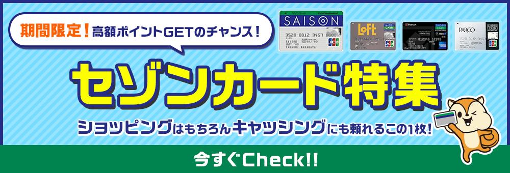 セゾンカード特集(期間限定版)