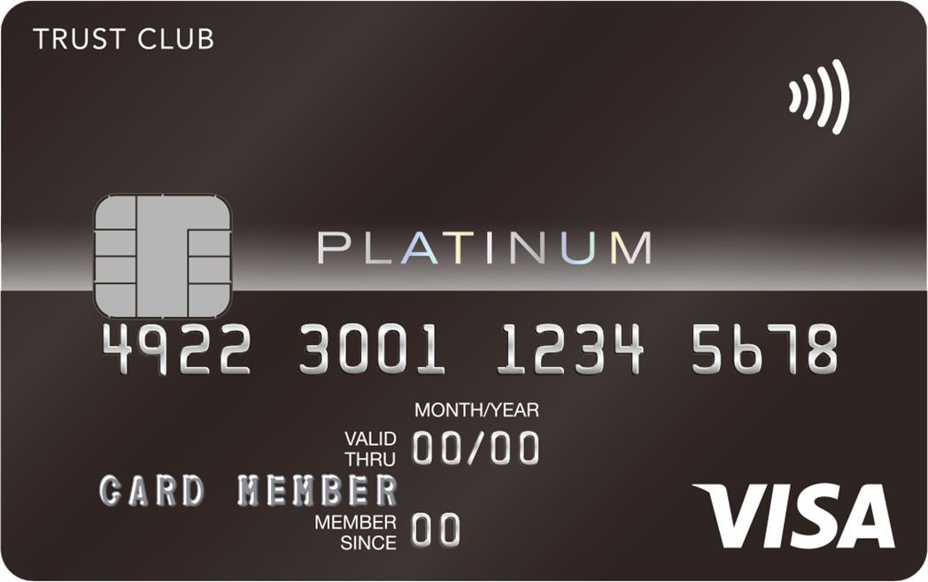 TRUST CLUBプラチナVisaカード
