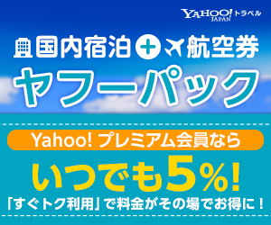 【国内宿泊+航空券】Yahoo!トラベル
