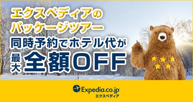 【ホテル+航空券】エクスペディア/Expedia