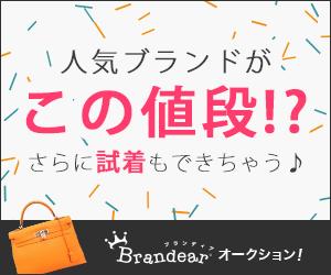 Brandear オークション(ブランディア公式オークション)