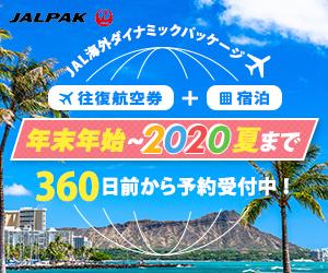 ジャルパック 海外ツアー【JALパック】