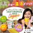 オーガニックフルーツ青汁