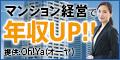 【最大75,000P】<リピートOK>不動産投資【Oh!Ya(オーヤ)】[面談完了]