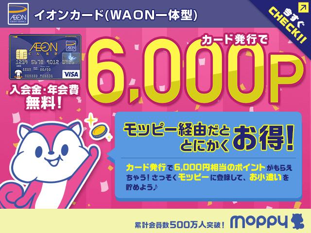 モッピー経由でカード発行すると6,000P!イオンカード(WAON一体型)