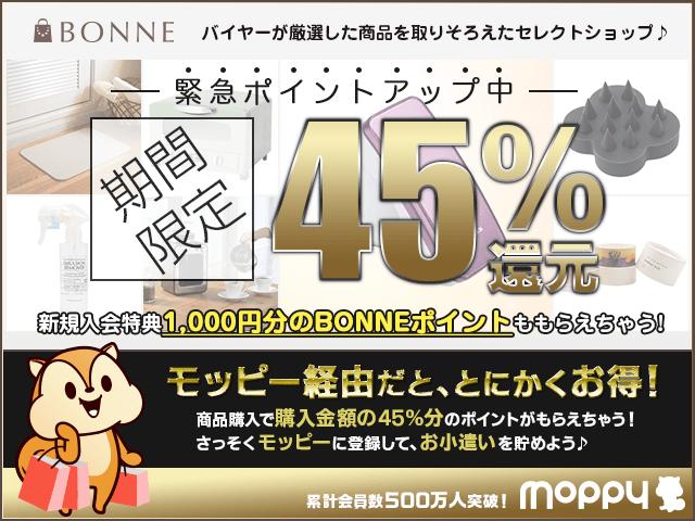 モッピー経由でBONNE内の商品を購入すると45%のポイント還元
