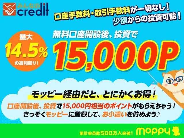 モッピー経由で口座開設・投資で15,000P!みんなのクレジット