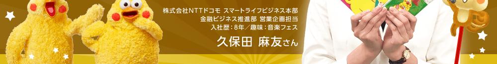 株式会社NTTドコモ スマートライフビジネス本部 金融ビジネス推進部 営業企画担当 久保田 麻友さん