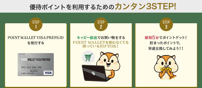 優待ポイントを利用するためのカンタン3STEP!