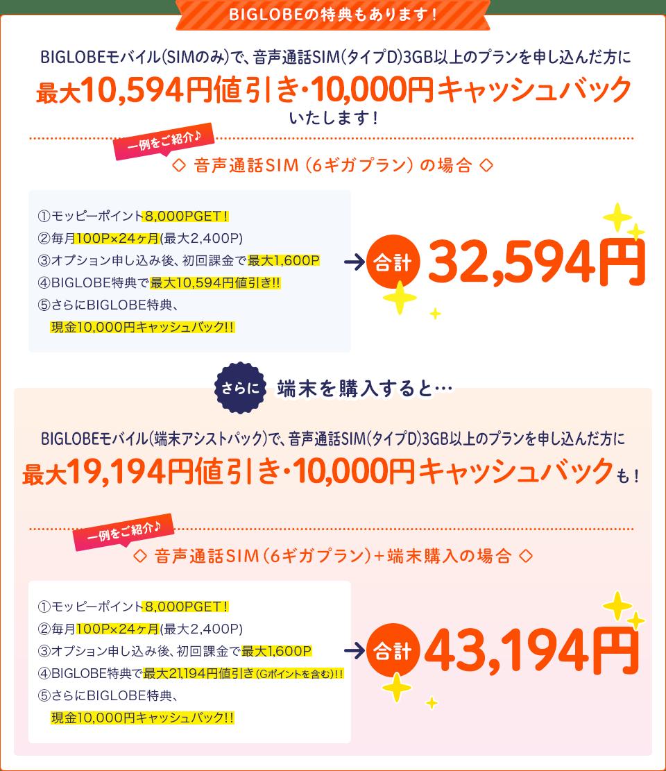 BIGLOBEモバイル(SIMのみ)で、音声通話SIM(タイプD)3GB以上のプランを申し込んだ方に最大10,594円値引き・10,000円キャッシュバックいたします!